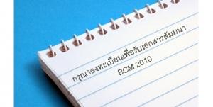 DOWNLOAD เอกสารงานสัมมนา BCM 2010 ได้แล้วค่ะ