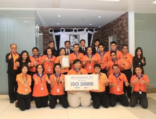 ขอแสดงความยินดีกับบริษัท สามารถคอมเทค จำกัด ได้รับรองมาตรฐาน ISO 20000