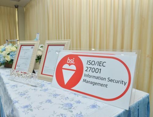 บริษัทเมืองไทยประกันภัย จำกัด (มหาชน) ได้รับการรับรองระบบบริหารจัดการความมั่นคงปลอดภัยสารสนเทศ ตามมาตรฐานISO/IEC 27001:2013