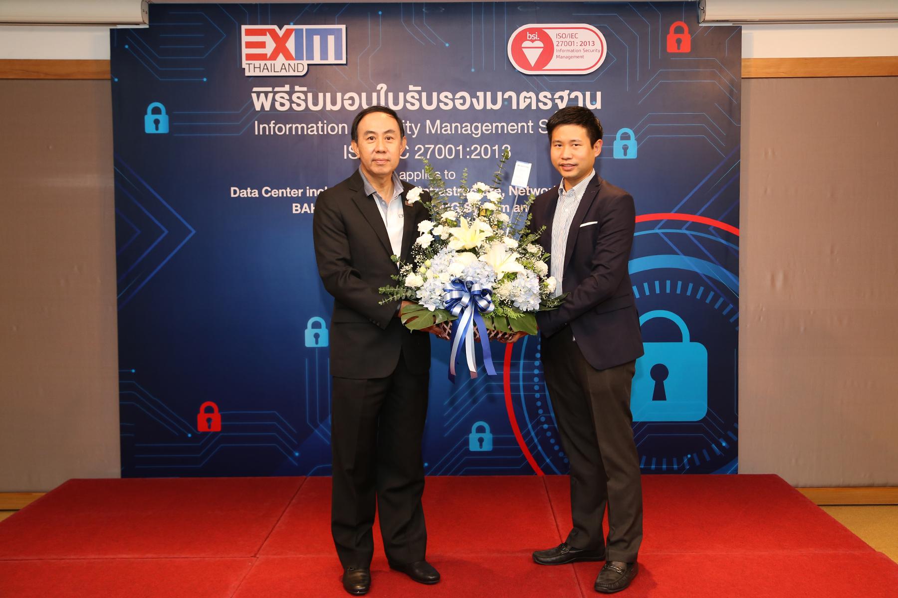 ความสำเร็จอีกขั้นของธนาคารเพื่อการส่งออกและนำเข้าแห่งประเทศไทย กับมาตรฐานสากล ISO/IEC 27001:2013