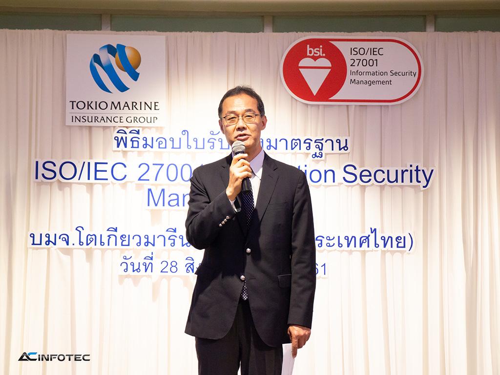 ACinfotec Co.,Ltd. - ISO27001 Congratulations
