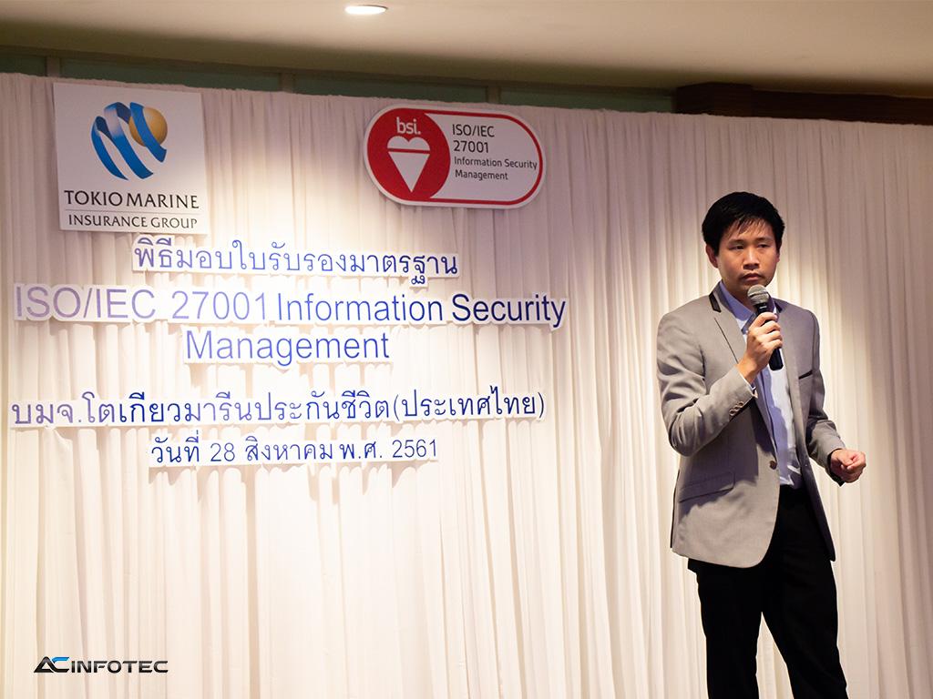ผู้บริหาร ACinfotec ร่วมแสดงความยินดีและขึ้นปาฐกถาในโอกาส บมจ. โตเกียวมารีนประกันชีวิตรับใบรับรองมาตรฐาน Information Security Management Systems ISO/IEC 27001:2013
