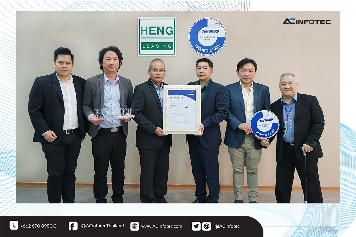 เฮงลิสซิ่ง (HENG Leasing) บริษัทด้านสินเชื่อแบบ Non Bank แห่งแรกที่ได้รับใบรับรองมาตรฐาน ISO/IEC 27001:2013