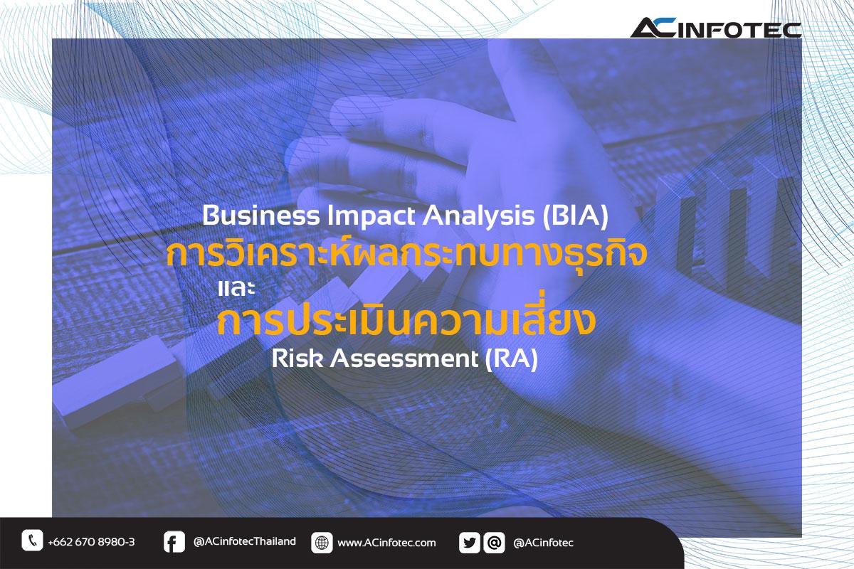 การวิเคราะห์ผลกระทบทางธุรกิจ (Business Impact Analysis หรือ BIA) และการประเมินความเสี่ยง (Risk Assessment หรือ RA)